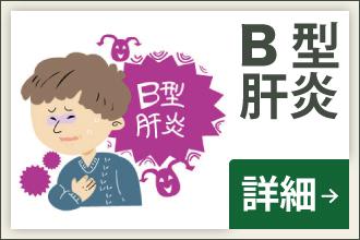 B型肝炎の専門家